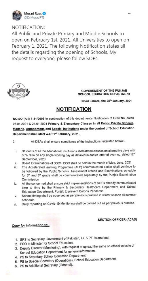 پنجاب حکومت کا یکم فروری سے اسکولز اور یونیورسٹیز کھولنے کا اعلان
