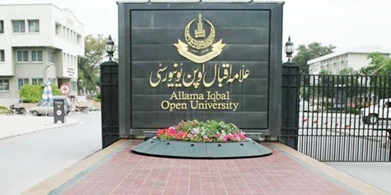 علامہ اقبال اوپن یونیورسٹی کے آن لائن داخلہ فارم جاری