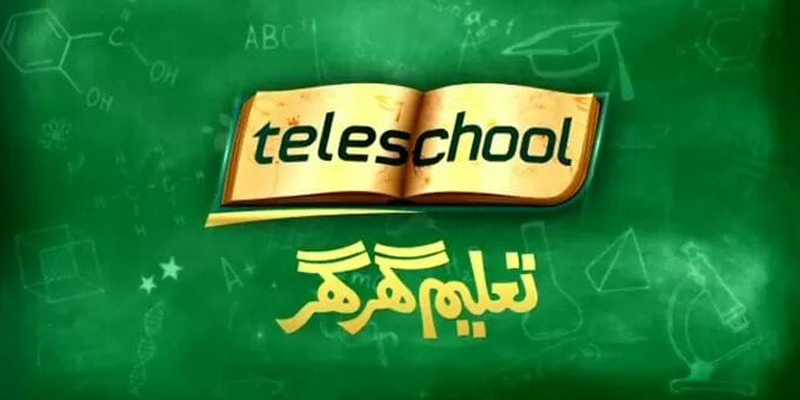 Two-way SMS system for Tele-School to be launched soon