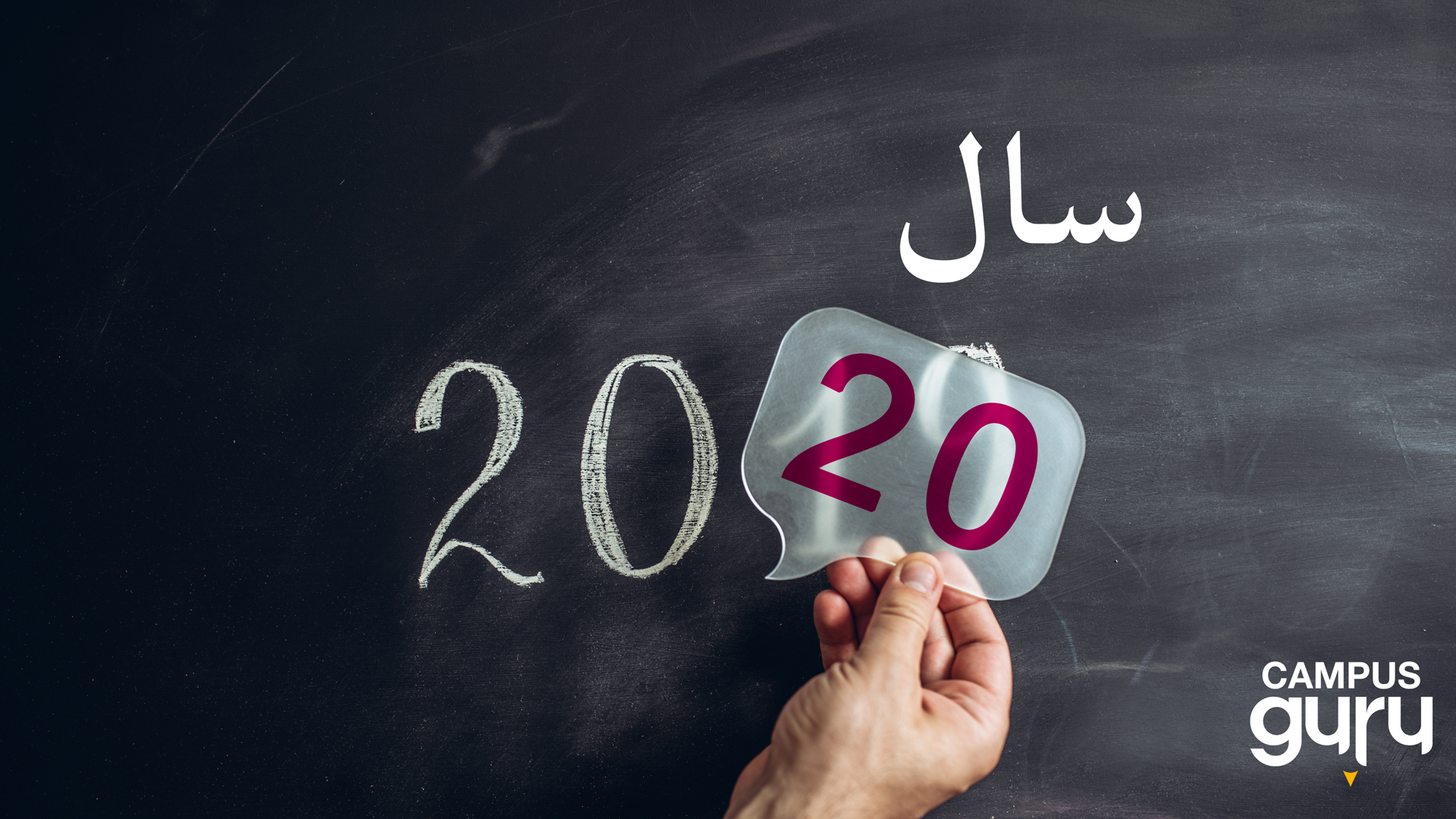 here-s-a-recap-of-what-happened-in-the-education-arena-in-pakistan-in-2020